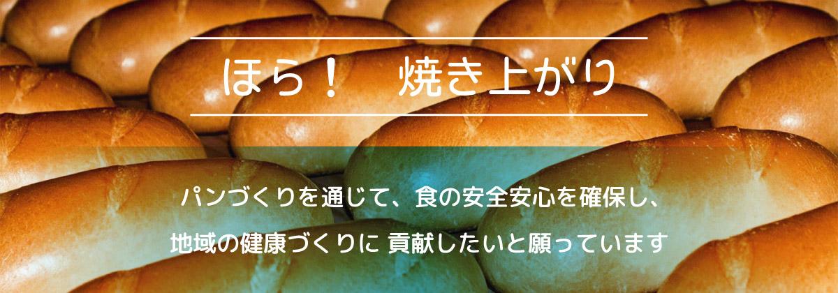 吉田パン - 吉田 株式会社 - パン作り