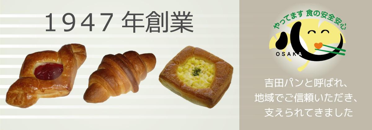 吉田パン - 吉田 株式会社 - 工場