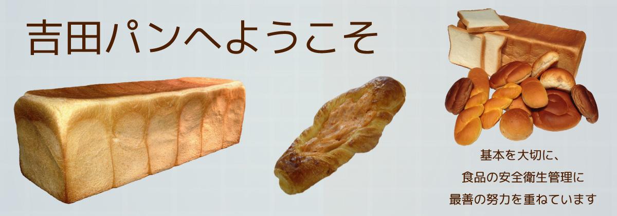 吉田パン - 吉田 株式会社 - スタッフ